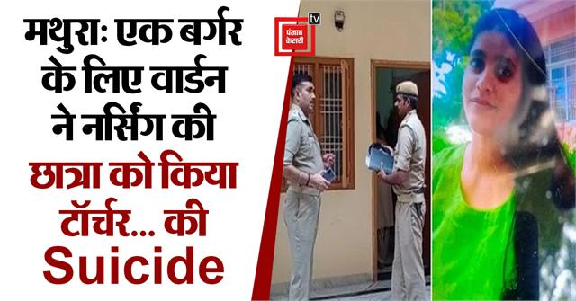 mathura nursing student commits suicide by hanging in hostel