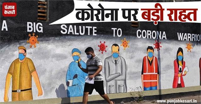 national news punjab kesari delhi corona virus vaccine patient recovery rate