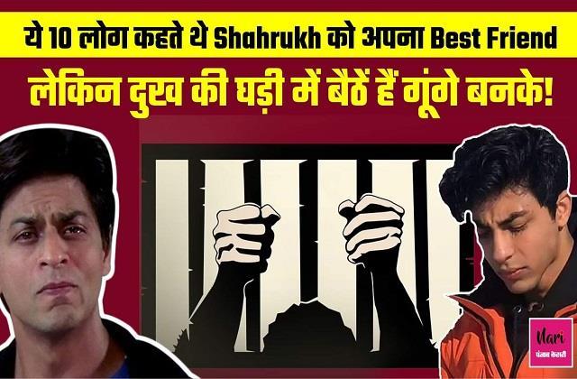 दुःख की इस घड़ी में नहीं आए ये 10 स्टार्स जो कहते थे Shahrukh को अपना Best Friend