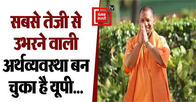 cm yogi says up has become the fastest growing economy