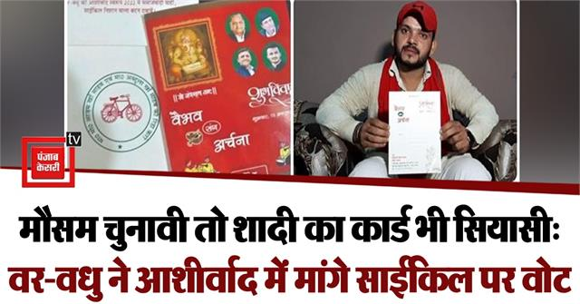 wedding card painted in the colors of sp picture of akhilesh and mulayam