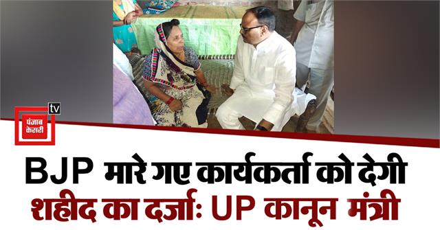 law minister brajesh pathak said bjp will give martyr statu
