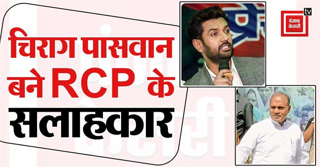 nitish s opponent lamp becomes rcp s advisor