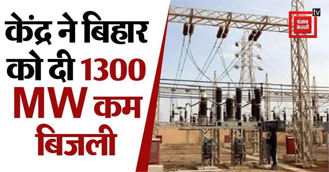 heavy cut in power supply from the center to bihar