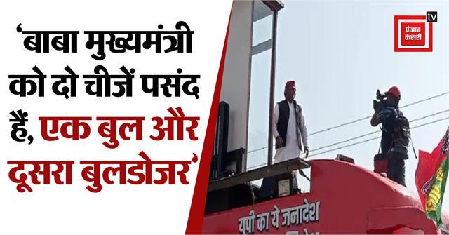 vijay rath yatra of sp akhilesh said people will bulldozers on bjp s votes
