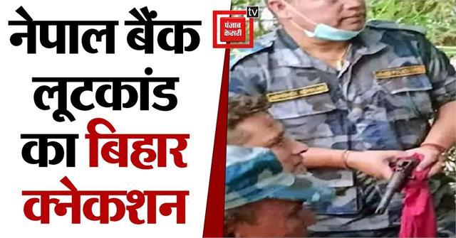 nepal bank robbery case linked to bihar