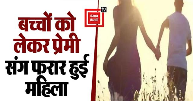 vaishali s woman absconded with her lover with two children