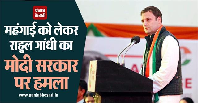 national news punjab kesari congress rahul gandhi petrol diesel