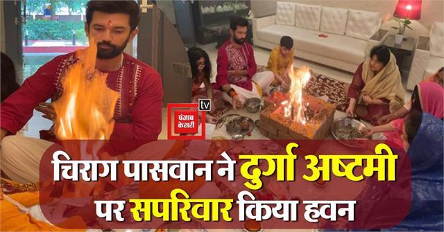 chirag performed havan with family on durga ashtami