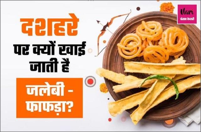 दशहरे में क्यों खाई जाती है जलेबी और पान? भगवान राम से इसका कनैक्शन