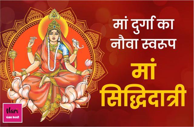 मां सिद्धिदात्री का भगवान शिव से गहरा रिश्ता, सृष्टि की रचना में दिया था बड़ा सहयोग