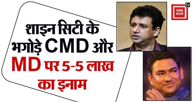 5 5 lakh reward on cmd and md absconding by cheating billions