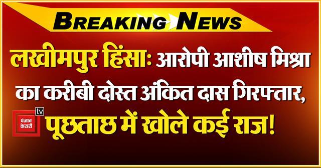 lakhimpur violence ankit das close friend of accused ashish mishra arrested