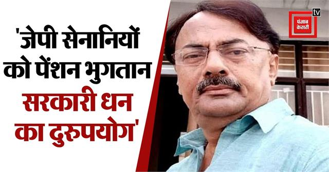 misuse of government funds to pay pension to jp fighters premchandra