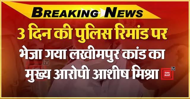 hearing on custody remand of ashish mishra in lakhimpur
