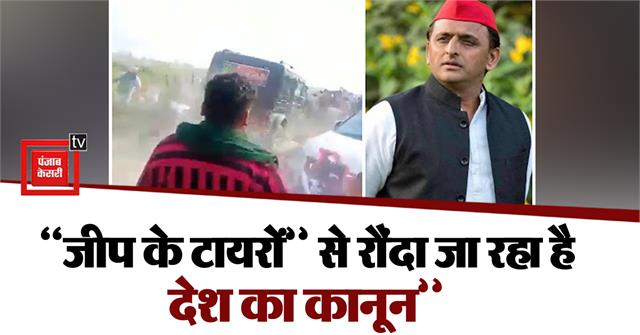 akhilesh said on the lakhimpur violence jeep tires are being