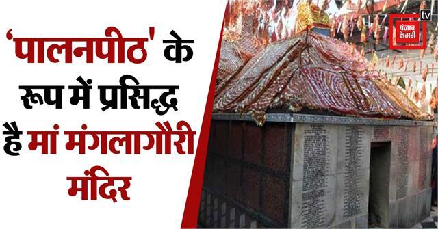 mangala gauri is famous as palanpeeth