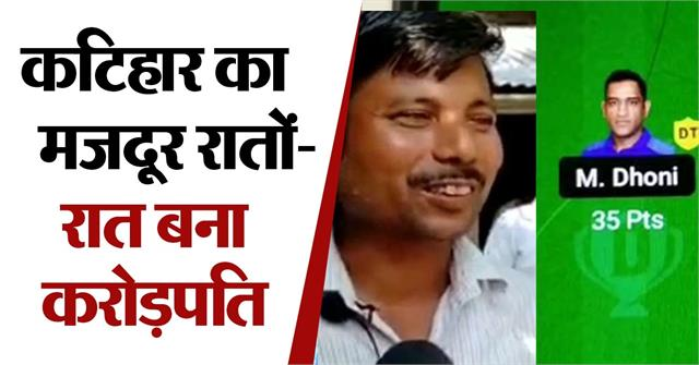 katihar laborer become a millionaire overnight
