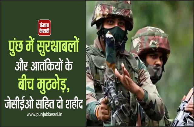 jco and solider martyr in poonch