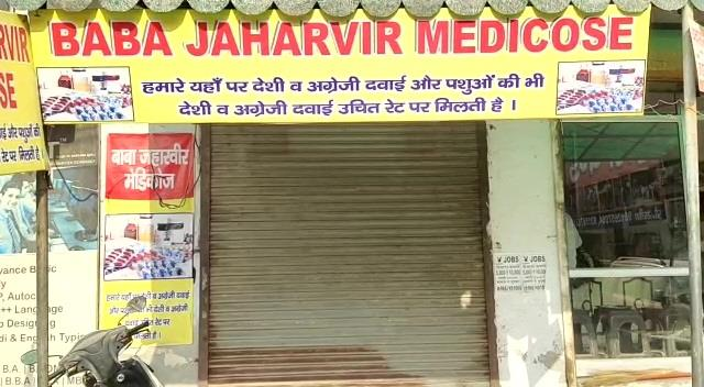 cm flying s team raided the medical store recovered banned drugs