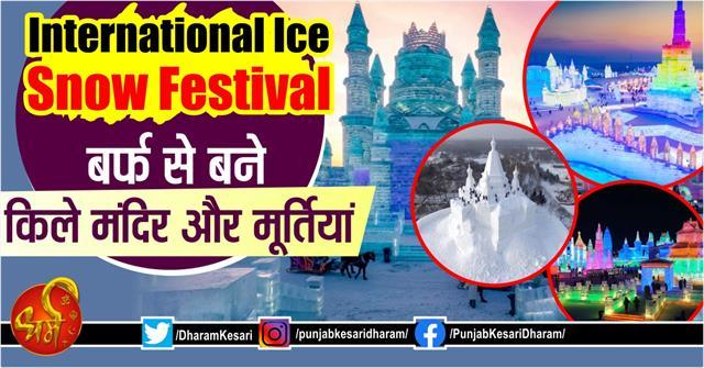harbin ice and snow festival