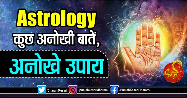 vastu and astrology upay for home
