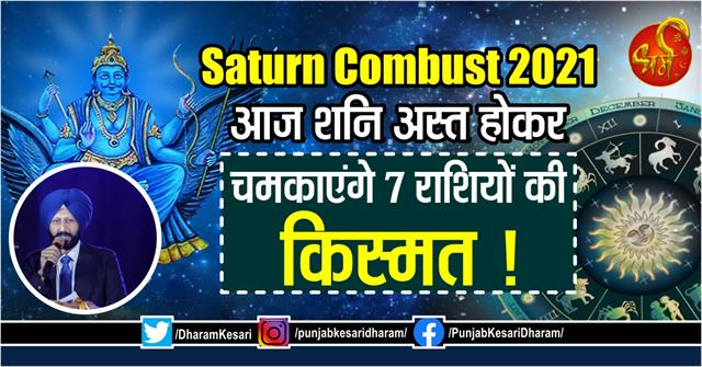 today saturn will be set good and bad effects on you