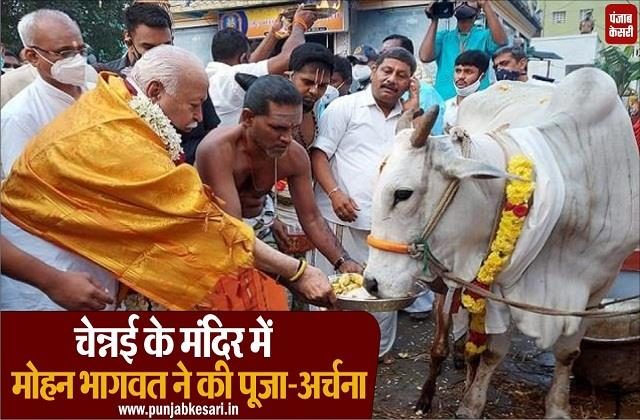 mohan bhagwat worshiped in chennai temple