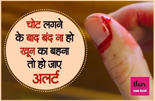 हल्के में ना लें चोट से लगातार खून बहना, गंभीर बीमारी का हो सकता है संकेत