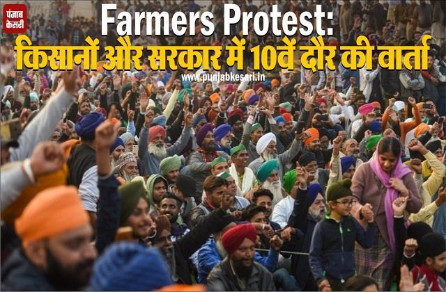 10th round of talks between farmers and government