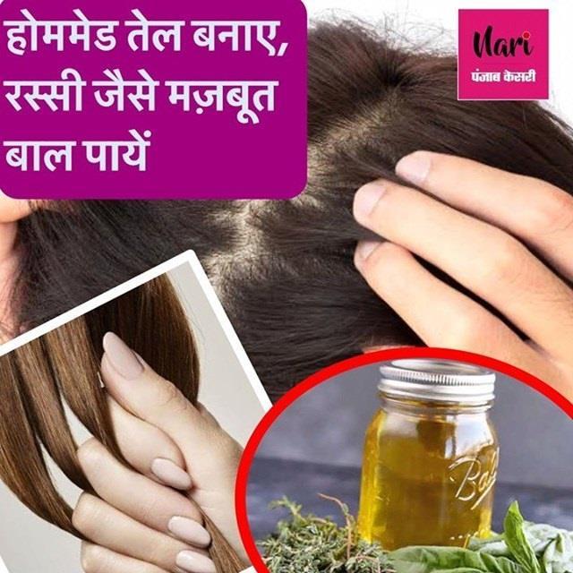 होममेड तेल से मिलेगी बालों को रस्सी जैसी मजबूती, दिनों-दिन लंबे होंगे बाल