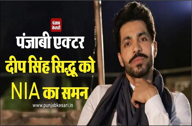 nia summons punjabi actor deep singh sidhu
