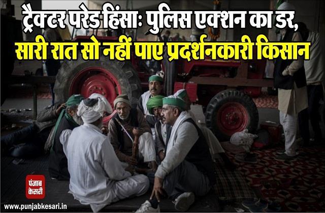 delhi violence farmers kept awake all night at the border fearing action
