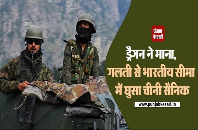 dragon admitted chinese soldiers accidentally entered indian border