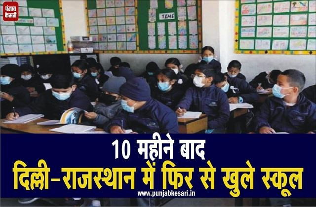 schools reopen in delhi rajasthan after 10 months