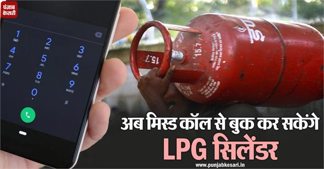 now lpg cylinders will be able to book with missed calls