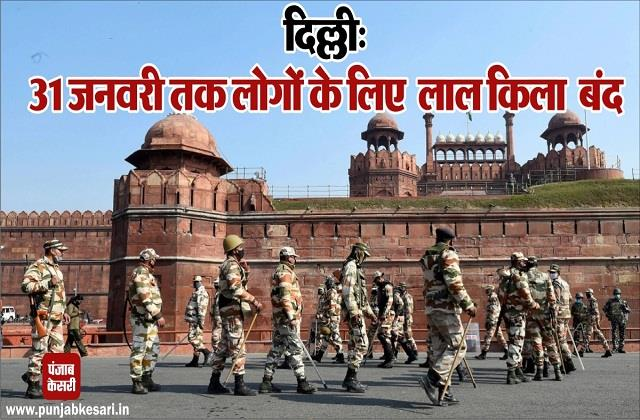 delhi red fort will remain closed for people till 31 january