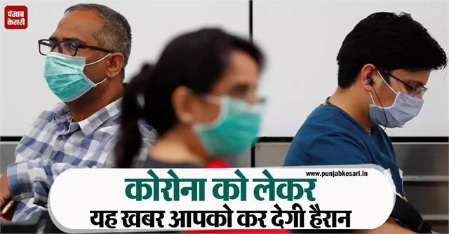 national news punjab kesari corona virus journal science colds science