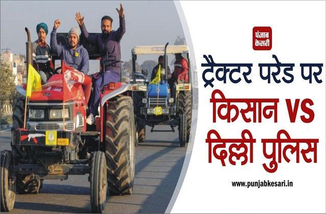 farmer vs delhi police on tractor parade