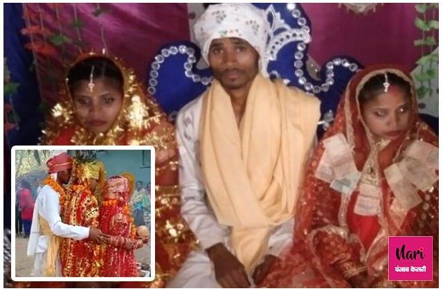 अनोखा प्यार! दो लड़कियों पर आया लड़के का दिल, दोनों के साथ एक ही मंडप में रचा डाली शादी