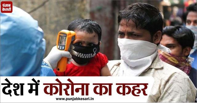 national news punjab kesari corona virus deaths