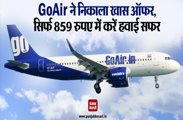 goair offers special offer fly only for 859 rupees