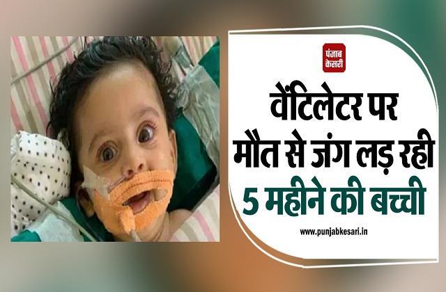 5 month old girl battling to death on ventilator