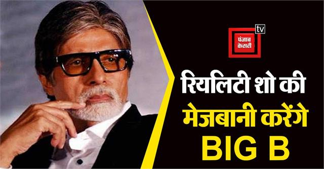 amitabh bachchan to host a reality show to promote tourism