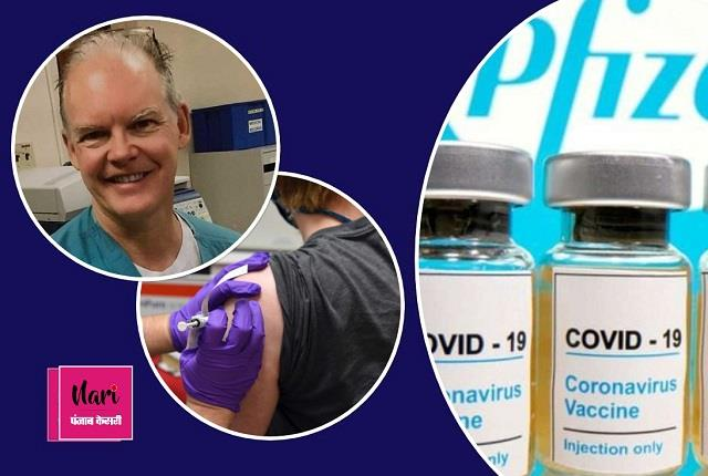 कोरोना वैक्सीन से 16 दिन बाद डॉक्टर की मौत, फाइजर कंपनी पर फिर उठे सवाल