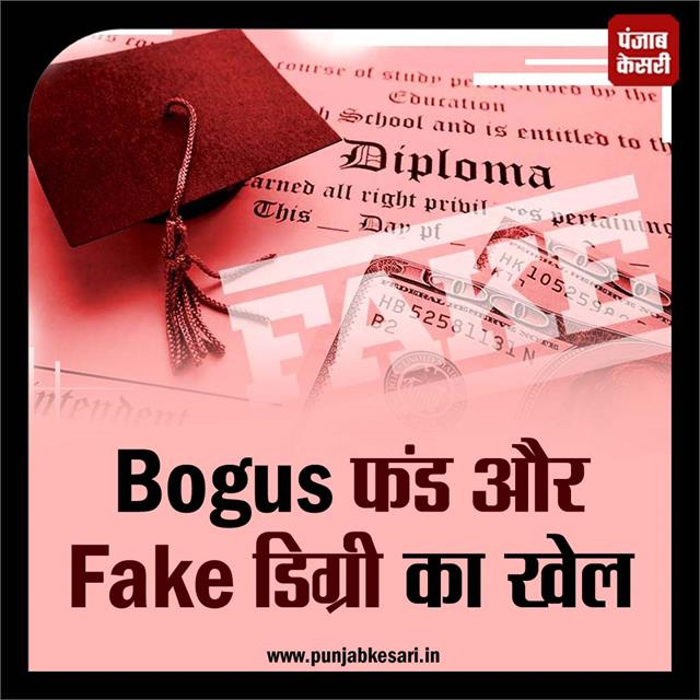 game of fake degrees for study visa