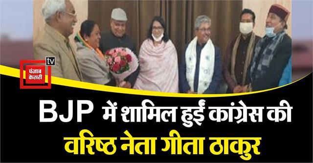 geeta thakur took membership of bjp
