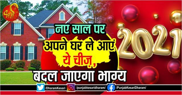 new year vastu tips in hindi