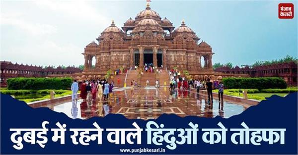 international news punjab kesari dubai deepawali hindu temple devotees