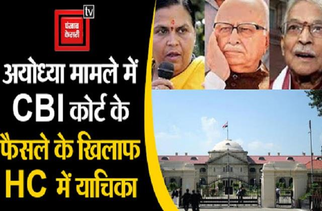 acquitted in hc against a cbi court verdict in ayodhya case